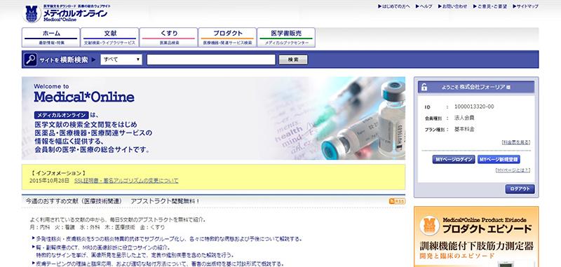 文献検索システム・複写サービス